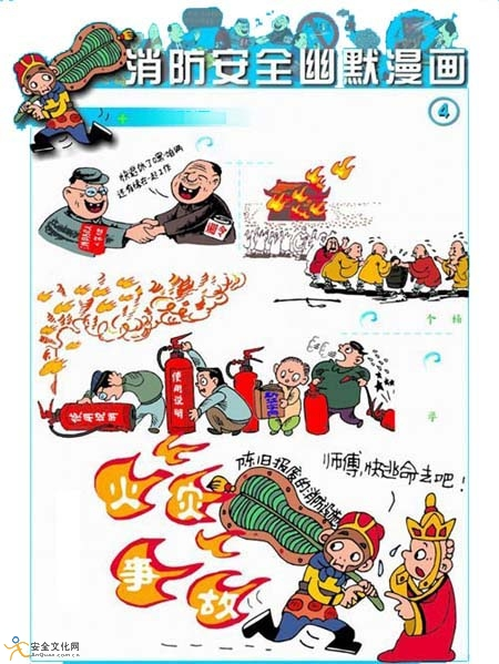 消防安全知识图画,关于消防安全的图画,消防安全知识手抄图画,消防图片