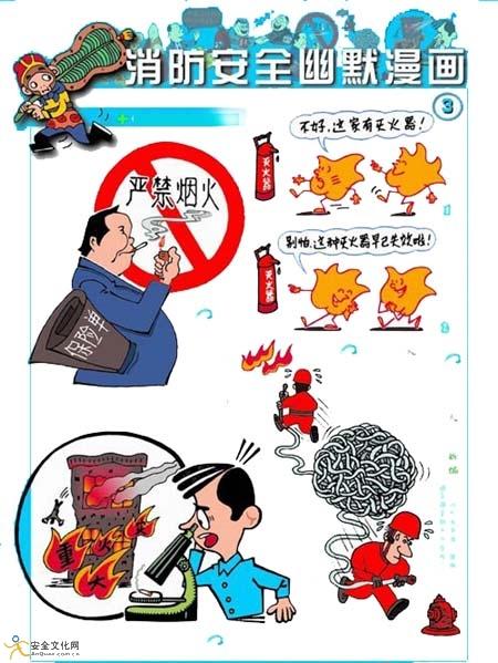 消防安全知识漫画 安全教育 中国统一教育网图片